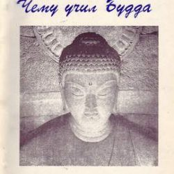 Чему учил Будда? — Шри Валпола Рахула