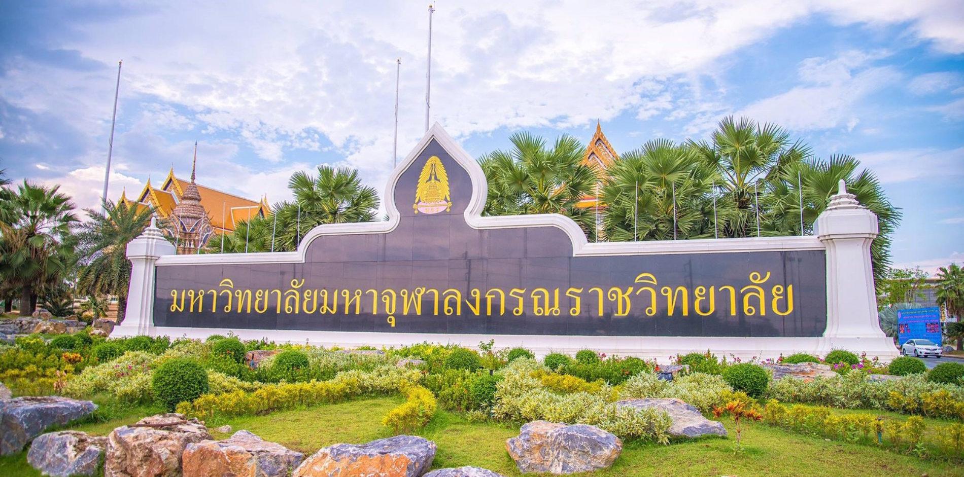 Буддийские университеты:  Махачулалонгкорн,  Таиланд