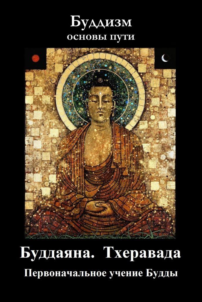 Учение Будды. Дхамма ~ Ранний буддизм ~ Theravāda. Buddhayāna