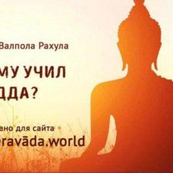 Валпола Рахула  —  Чему учил Будда?  (аудио-книга)