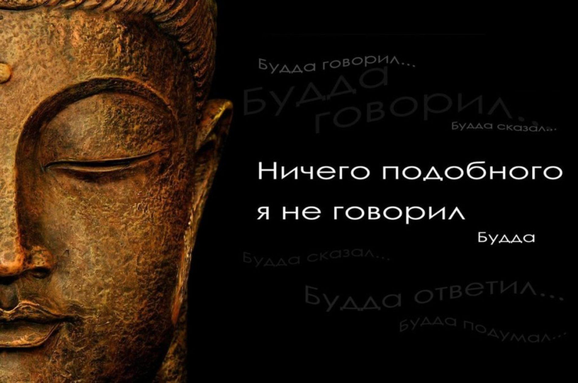 О чём не говорил Будда  (авторское исследование)