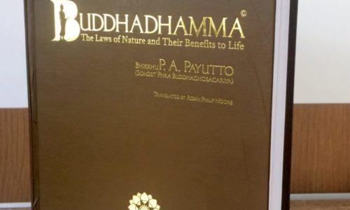 Что обязан знать буддист?  —  Праюдх Паютто