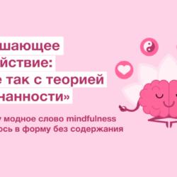 Разрушающее спокойствие:  что не так с  медитацией  «осознанности»?