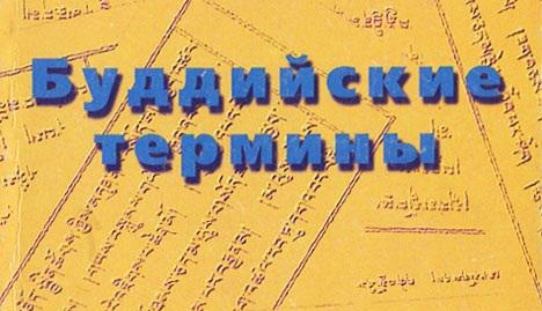Словарь русских слов буддизма тхеравады