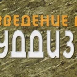 Введение в буддизм  —  Хаммалава Саддхатисса