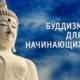 Введение в буддизм — Дхаммавирантха  (для начинающих)