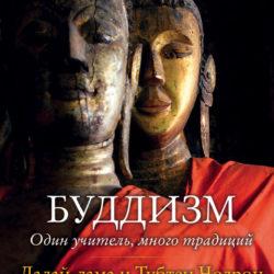 Буддизм.  Один учитель,  много традиций  (предисловие к книге)
